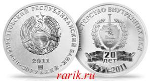 Памятная монета 20-я годовщина образования МВД ПМР