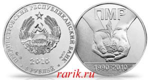 Памятная монета 20 лет образования ПМР - Серебро