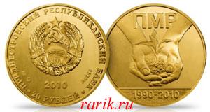 Памятная монета 20 лет образования ПМР - Золото: 4 унции