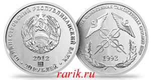 Памятная монета 20-я годовщина образования таможенных органов ПМР