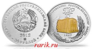 Памятная монета 20 лет Приднестровскому республиканскому банку