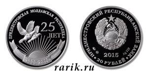 Памятная монета 25 лет образования ПМР - Серебро