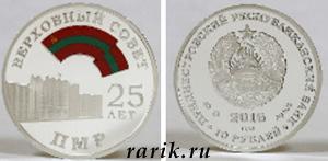 Монета 25 лет Верховному Совету ПМР 10 рублей - Серебро, 2016 Приднестровье