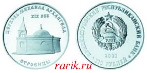 Памятная монета Церковь Михаила Архангела, п.Строенцы - Серебро