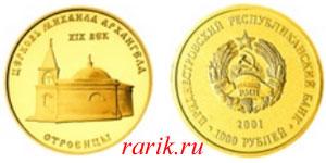 Памятная монета Церковь Михаила Архангела, п.Строенцы - Золото