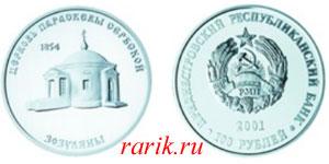 Памятная монета Церковь Параскевы Сербской, п.Зозуляны - Серебро