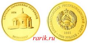 Памятная монета Церковь Параскевы Сербской, п.Зозуляны - Золото