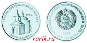 Памятная монета Церковь Покрова Божьей Матери, п.Валя Адынкэ - Серебро