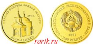 Памятная монета Церковь Покрова Божьей Матери, п.Валя Адынкэ - Золото
