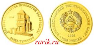 Памятная монета Церковь Рождества Пресвятой Богородицы, п.Валя Туркулуй - Золото