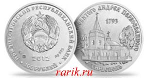 Памятная монета Церковь Святого Андрея Первозванного, г.Тирасполь - Серебро