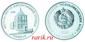 Памятная монета Церковь Святой Живоначальной Троицы, п.Рашков - Серебро