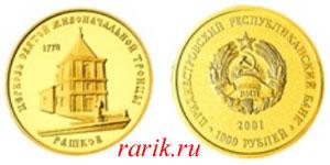 Памятная монета Церковь Святой Живоначальной Троицы, п.Рашков - Золото