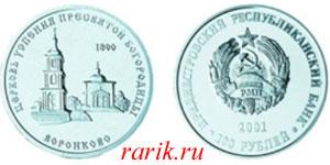 Памятная монета Церковь Успения Святой Богородицы, с.Воронково - Серебро