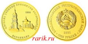 Памятная монета Церковь Успения Святой Богородицы, с.Воронково - Золото