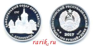 Памятная монета Кафедральный собор всех святых г.Дубоссары, серебро, 100 рублей, 2017