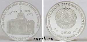 Памятная монета Кирилло-Мефодиевская церковь. г.Днестровск - 100 рублей Приднестровье Серебро