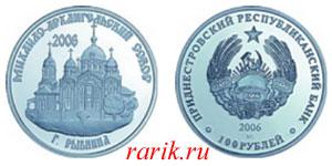 Памятная монета Михаило-Архангельский Собор, г.Рыбница - Серебро