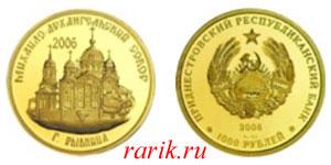 Памятная монета Михаило-Архангельский Собор, г.Рыбница - Золото