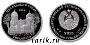 Памятная монета Никольский Собор, г.Тирасполь - 100 рублей, Серебро, 2015