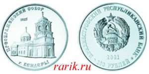 Памятная монета Преображенский Собор, г.Бендеры - Серебро