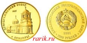Памятная монета Преображенский Собор, г.Бендеры - Золото