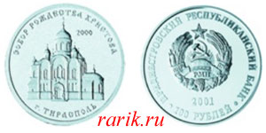 Памятная монета Собор Рождества Христова, г.Тирасполь - Серебро