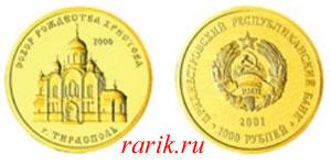 Памятная монета Собор Рождества Христова, г.Тирасполь - Золото