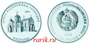 Памятная монета Собор Вознесения Господня, с.Кицканы - Серебро
