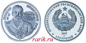 Памятная монета Александр Кучер (1947-1992) войсковой атаман ЧКВ, 2007