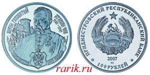 Памятная монета Антон Головатый (1732-1797) кошевой атаман ЧКВ, 2007