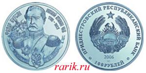 Памятная монета Фёдор Бурсак (1782-1825) кошевой атаман ЧКВ, 2006