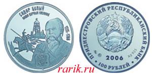 Памятная монета Сидор Белый (1735-1788) кошевой атаман ЧКВ, 2006