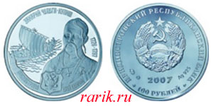 Памятная монета Захарий Чепега-Кулиш (1726-1797) кошевой атаман ЧКВ, 2007