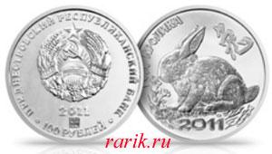 Памятная монета Год Кролика, 2011: Китайский Гороскоп