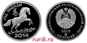 Памятная монета Год Лошади, 2014: Китайский Гороскоп