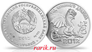 Памятная монета Год Огненного дракона, 2012: Китайский Гороскоп