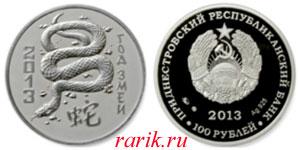 Памятная монета Год Змеи, 2013: Китайский Гороскоп