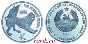 Памятная монета Огненная собака, 2006: Китайский Гороскоп