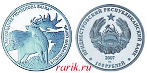 Памятная монета Большерогий олень, Ag 2007: Заповедник «Колкотова балка»