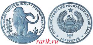 Памятная монета Трогонтериевый слон, Ag 2007: Заповедник «Колкотова балка»