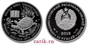 Памятная монета Болотная черепаха, Приднестровье 2015