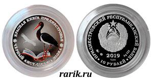 Памятная монета ПМР Чёрный аист CICONIA NIGRA 2019 серебро 10 рублей