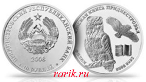 Памятная монета Филин Bubo Bubo, 2008