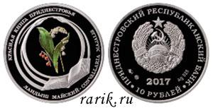 Памятная монета ПМР ЛАНДЫШ МАЙСКИЙ – CONVALLARIA MAJALIS, Приднестровье 2017 серебро 10 рублей