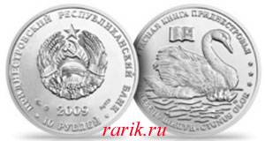 Памятная монета Лебедь Шипун Cygnus Olor, 2009