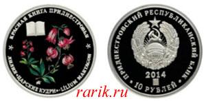 Памятная монета Лилия - Царские кудри Lilium Martagon, 2014