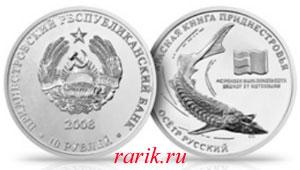 Памятная монета Осётр русский, 2008