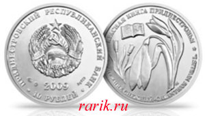 Памятная монета Подснежник снежный Galanthus Nivalis L, 2009