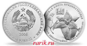 Памятная монета Тюльпан Tulipa Biebersteiniana, 2008